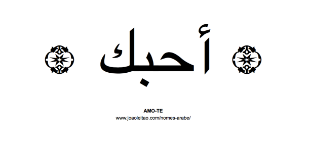 Como se escreve te amo / amo-te em árabe?